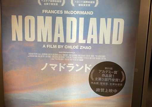 """<span class=""""title"""">【映画】ノマドランドとミッチェル家とマシンの反乱</span>"""